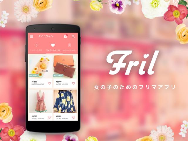 fril-640x480
