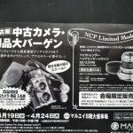 111617 カメラ転売仕入れで100%の利確!キタムラのミナピタセールとは?