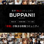 BUPPAN!! 物販コミュニティに申し込んだ!内容を暴露