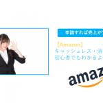 Amazonのキャッシュレス・消費者還元事業を初心者でもわかるように解説!