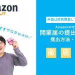 Amazonのせどりに開業届は必須!提出方法・必要性を徹底解説!